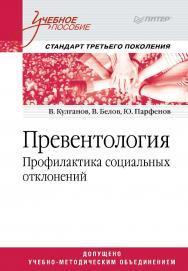 Превентология. Профилактика социальных отклонений. Учебное пособие. — (Серия «Учебное пособие») ISBN 978-5-496-00515-9