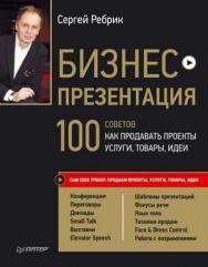 Бизнес-презентация. 100 советов, как продавать проекты, услуги, товары, идеи ISBN 978-5-496-00517-3
