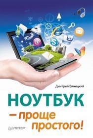 Ноутбук — проще простого! ISBN 978-5-496-00519-7