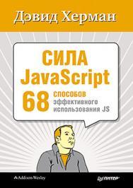 Сила JavaScript. 68 способов эффективного использования JS ISBN 978-5-496-00524-1