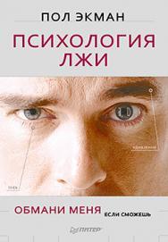 Психология лжи. Обмани меня, если сможешь ISBN 978-5-496-00535-7