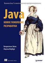 Java. Новое поколение разработки ISBN 978-5-496-00544-9