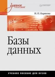 Базы данных. Учебное пособие ISBN 978-5-496-00546-3