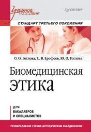 Биомедицинская этика. Учебное пособие. Стандарт третьего поколения ISBN 978-5-496-00592-0