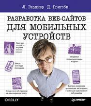 Разработка веб-сайтов для мобильных устройств ISBN 978-5-496-00610-1