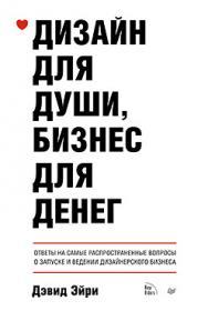 Дизайн для души, бизнес для денег. Ответы на самые распространенные вопросы о запуске и ведении дизайнерского бизнеса ISBN 978-5-496-00612-5