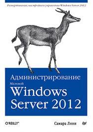 Администрирование Microsoft Windows Server 2012 ISBN 978-5-496-00621-7