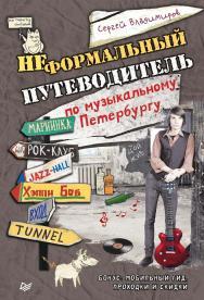 Неформальный путеводитель по музыкальному Петербургу ISBN 978-5-496-00636-1