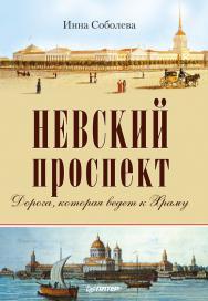 Невский проспект ISBN 978-5-496-00652-1