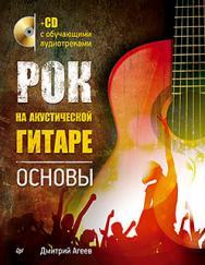 Рок на акустической гитаре. Основы ISBN 978-5-496-00659-0