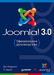 Joomla! 3.0. Официальное руководство ISBN 978-5-496-00663-7