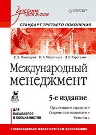 Международный менеджмент: Учебник для вузов. 5-е изд. Стандарт третьего поколения ISBN 978-5-496-00691-0