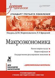 Макроэкономика: Учебник для вузов. Стандарт третьего поколения ISBN 978-5-496-00711-5