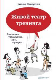Живой театр тренинга. Технологии, упражнения, игры, сценарии ISBN 978-5-496-00714-6