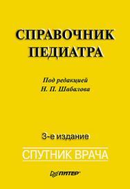 Справочник педиатра. 3-е изд. ISBN 978-5-496-00717-7