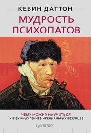 Мудрость психопатов ISBN 978-5-496-00724-5