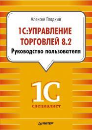 1С: Управление торговлей 8.2. Руководство пользователя.  — (Серия «1Специалист») ISBN 978-5-496-00728-3