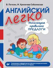 Английский легко. Используем правильно предлоги. — (Серия «Вы и ваш ребенок») ISBN 978-5-496-00741-2