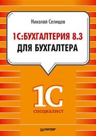 1С:Бухгалтерия 8.3 для бухгалтера ISBN 978-5-496-00760-3