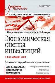 Экономическая оценка инвестиций: Учебник для вузов. 5-е изд., переработанное и дополненное (+ обучающий курс ) ISBN 978-5-496-00764-1