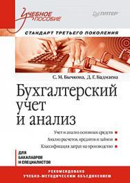 Бухгалтерский учет и анализ: Учебное пособие. Стандарт третьего поколения ISBN 978-5-496-00776-4