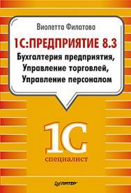 1С:Предприятие 8.3. Бухгалтерия предприятия, Управление торговлей, Управление персоналом ISBN 978-5-496-00779-5