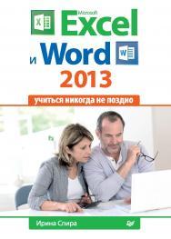 Microsoft Excel и Word 2013: учиться никогда не поздно ISBN 978-5-496-00780-1