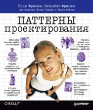 Паттерны проектирования ISBN 978-5-496-00782-5