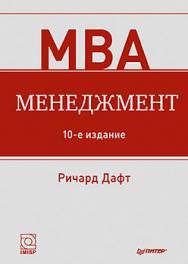 Менеджмент ISBN 978-5-496-00783-2