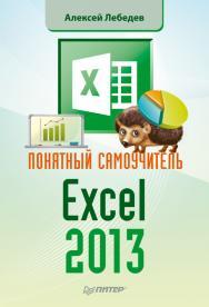 Понятный самоучитель Excel 2013. — (Серия «Самоучитель»). ISBN 978-5-496-00786-3