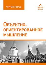 Объектно-ориентированное мышление ISBN 978-5-496-00793-1