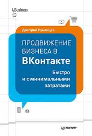 Продвижение бизнеса в ВКонтакте. Быстро и с минимальными затратами ISBN 978-5-496-00839-6