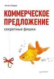 Коммерческое предложение: секретные фишки ISBN 978-5-496-00840-2