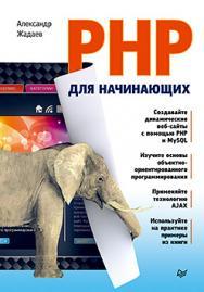 PHP для начинающих ISBN 978-5-496-00844-0