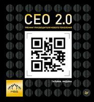 СЕО 2.0. Тренинг руководителя нового поколения ISBN 978-5-496-00855-6