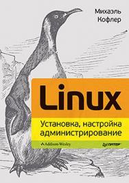 Linux. Установка, настройка, администрирование ISBN 978-5-496-00862-4