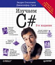 Изучаем C#. 3-е изд. ISBN 978-5-496-00867-9