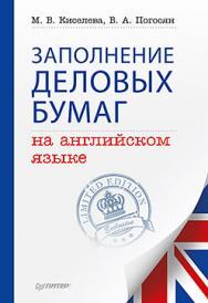 Заполнение деловых бумаг на английском языке ISBN 978-5-496-00881-5