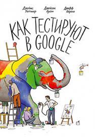 Как тестируют в Google ISBN 978-5-496-00893-8
