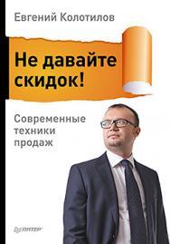 Не давайте скидок! Современные техники продаж ISBN 978-5-496-00905-8