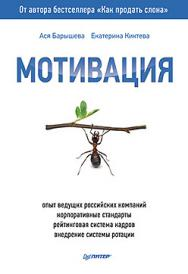 Мотивация ISBN 978-5-496-00908-9