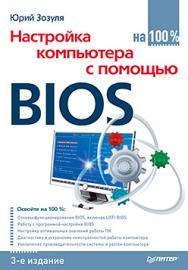 Настройка компьютера с помощью BIOS на 100%. 3-е изд. ISBN 978-5-496-00910-2