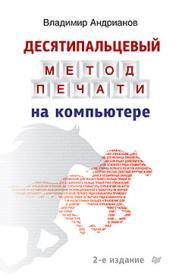 Десятипальцевый метод печати на компьютере. 2-е изд. ISBN 978-5-496-00941-6