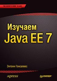 Изучаем Java EE 7 ISBN 978-5-496-00942-3