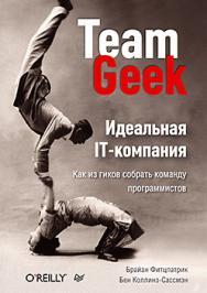 Идеальная IT-компания. Как из гиков собрать команду программистов ISBN 978-5-496-00949-2