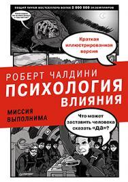 Психология влияния. Миссия выполнима ISBN 978-5-496-00955-3