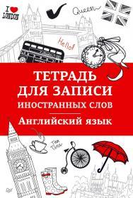 Тетрадь для записи иностранных слов. Английский язык ISBN 978-5-496-00956-0