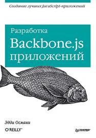 Разработка Backbone.js приложений ISBN 978-5-496-00962-1