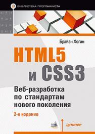 HTML5 и CSS3. Веб-разработка по стандартам нового поколения. 2-е изд. ISBN 978-5-496-00979-9