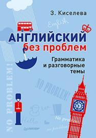 Английский без проблем. Грамматика и разговорные темы ISBN 978-5-496-00982-9